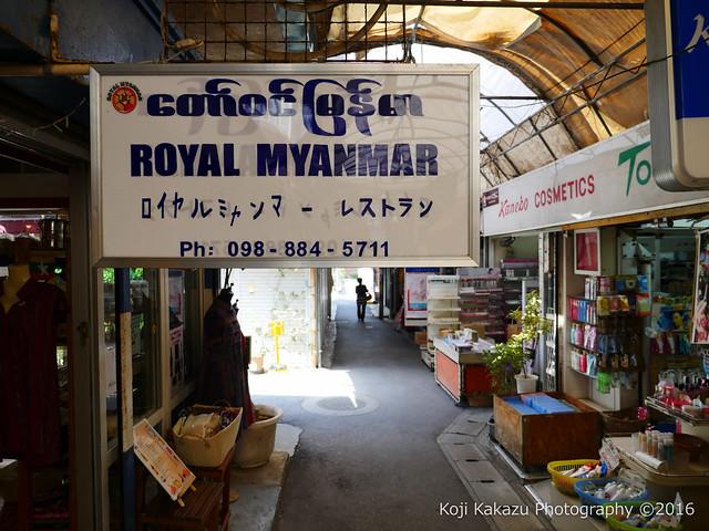 那覇栄町のミャンマーレストラン ロイヤルミャンマー-37