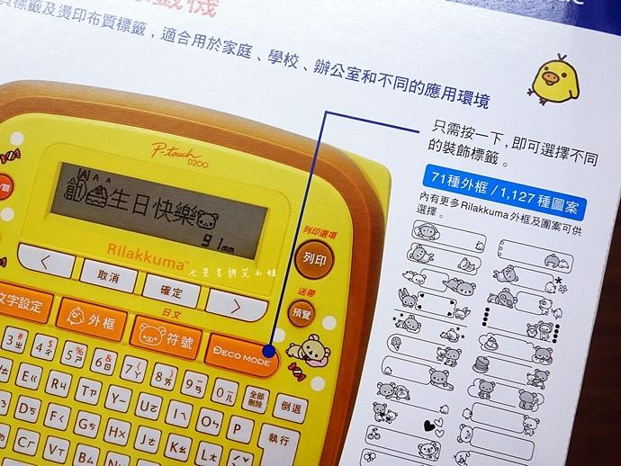 3 拉拉熊標籤機 Rilakkuma P-touch