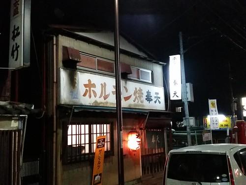 熊谷「奉天」初体験なう!