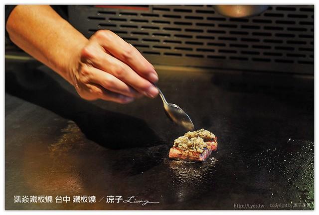 凱焱鐵板燒 台中 鐵板燒 - 涼子是也 blog
