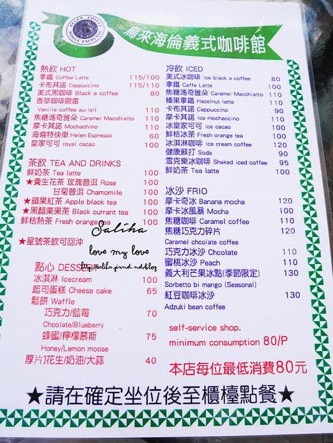 烏來景觀下午茶喝咖啡推薦海倫咖啡 (1)