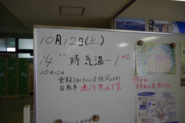 乗鞍岳 016
