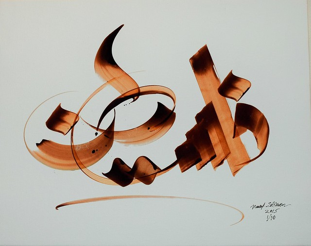 Classical Calligraphy