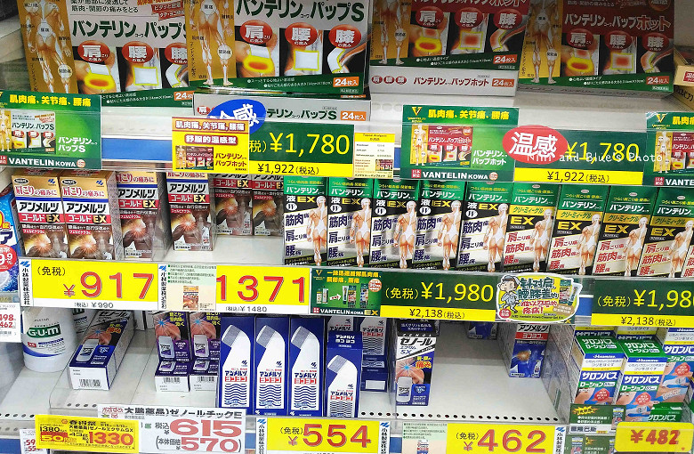 日本藥妝價格京都大阪眼藥水explus合利他命09