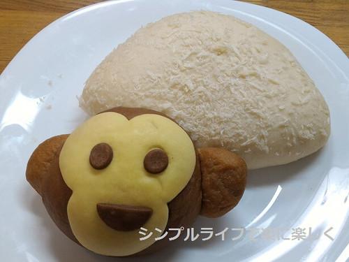 木村屋パン、カレーナンとおさる