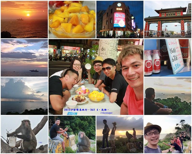 2015沙發環島旅行。DAY 4。高雄-3