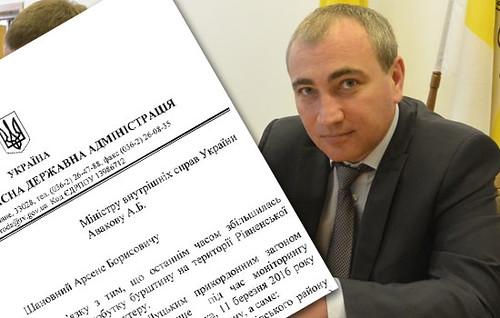Чугунніков просить Авакова ввести Національну гвардію наПолісся. Черезбурштин
