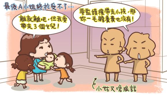 婆媳婚姻問題4