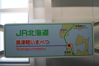 奥津軽いまべつ駅は本州にある唯一のJR北海道の駅