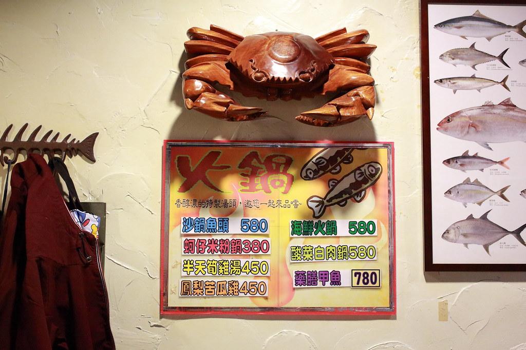 20160410板橋-臨洋港生猛海鮮熱炒 (6)