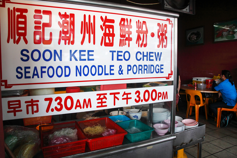 Soon Kee Teo Chew Seafood Noodle and Porridge