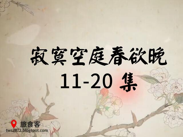寂寞空庭11-20