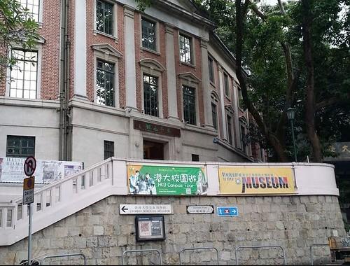 香港大学の構内