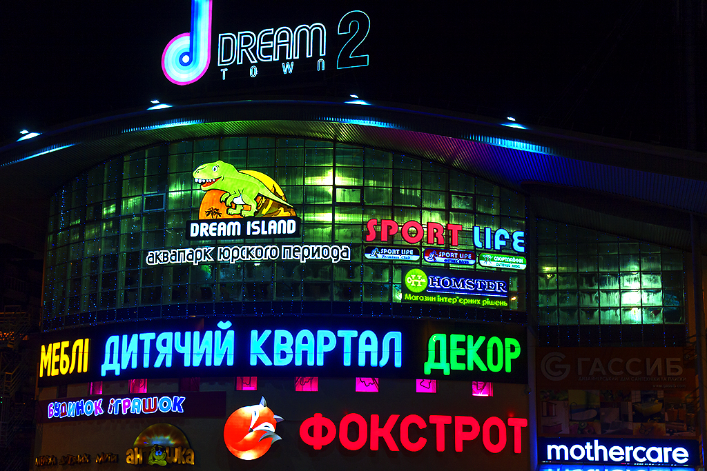 DREAM TOWN--Kiev
