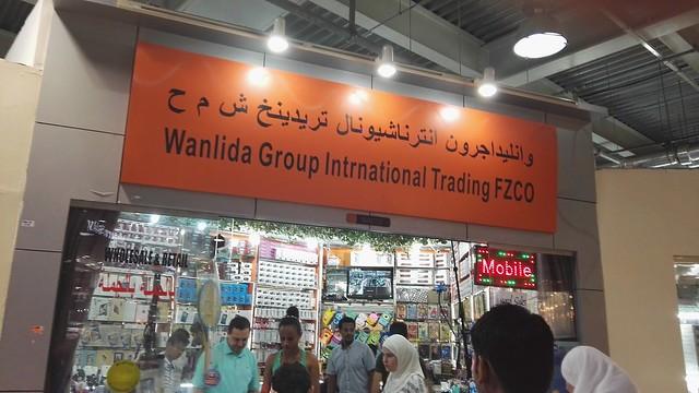 Dubai_Chinese_Mall