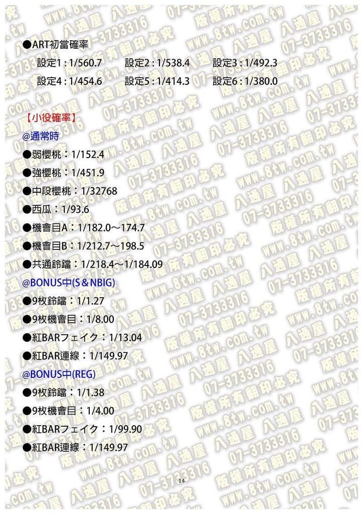 S0321機動戰士鋼彈 覺醒 中文版攻略_Page_15