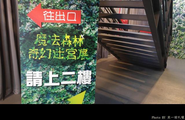 新竹-竹東漫畫園區096