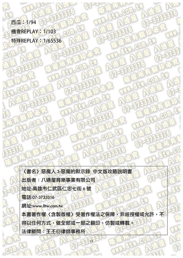 S0316惡魔人3-惡魔的默示錄 中文版攻略_Page_16