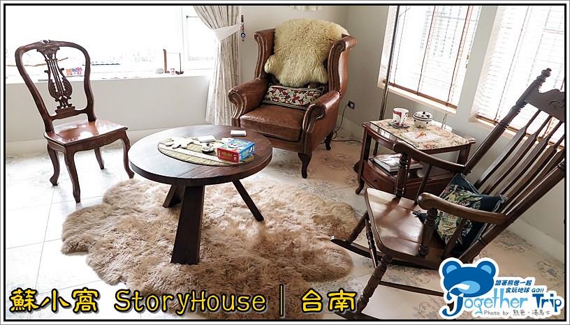 蘇小窩 StoryHouse / 台南
