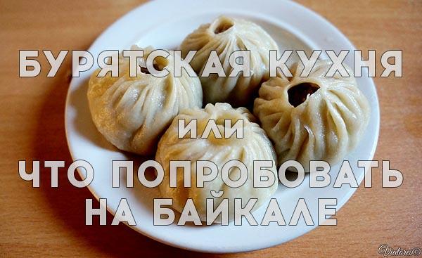 Buryatskaya_Kuhnya