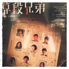 観劇@算段兄弟。土田さんの作品を初めて見れてよかった。そして初めての楽屋裏。
