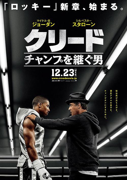 映画『クリード/チャンプを継ぐ男』日本版ポスター