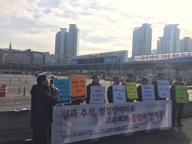CC20160203_기자회견_명절고속도로통행료면제촉구