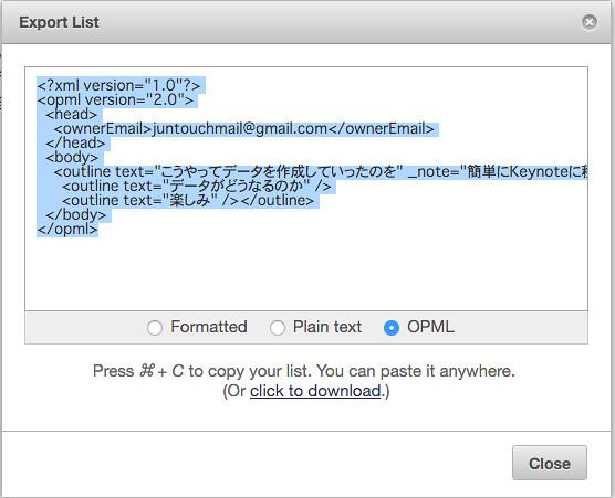 OPML形式を選択すること