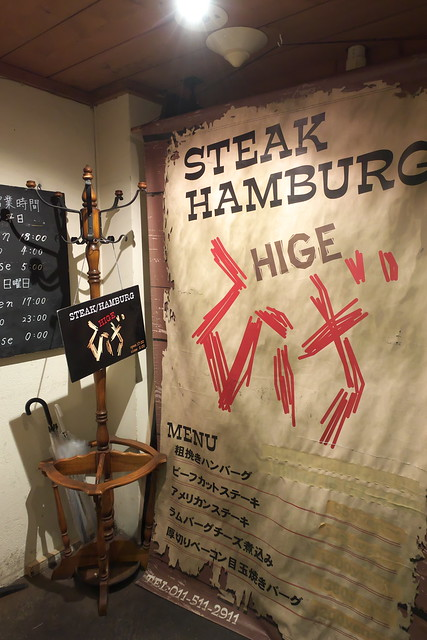 STEAK HAMBURG ひげ 南6条店_01