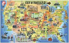 Путешественник из Петербурга отправил Путину патриотическую игру про захват Америки