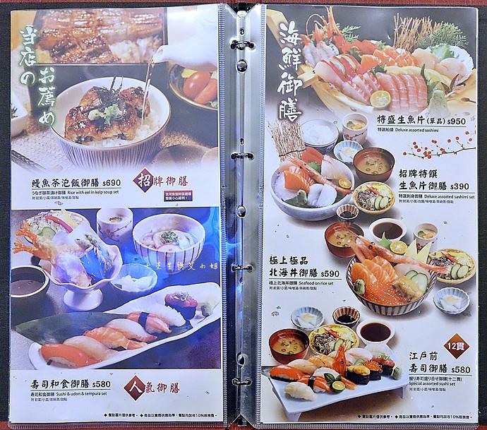 6 京桃山日式料理