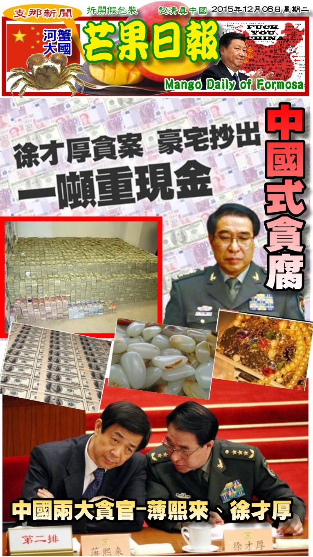151222芒果日報--支那新聞--中國貪官徐才厚,豪宅抄一噸現金