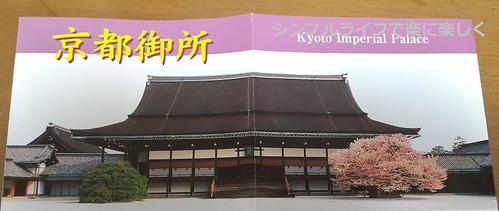 京都御所、紫宸殿byパンフレット