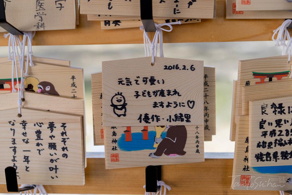 絵馬 厳島神社