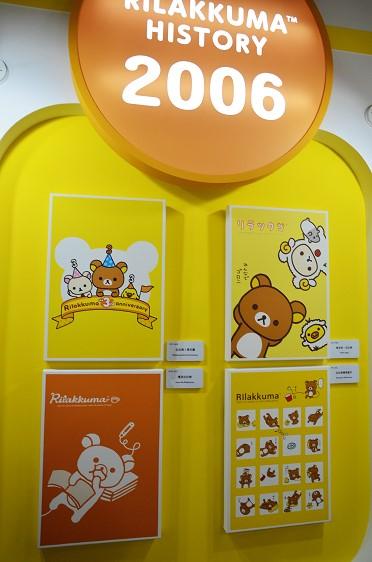 拉拉熊的甜蜜時光特展08.jpg
