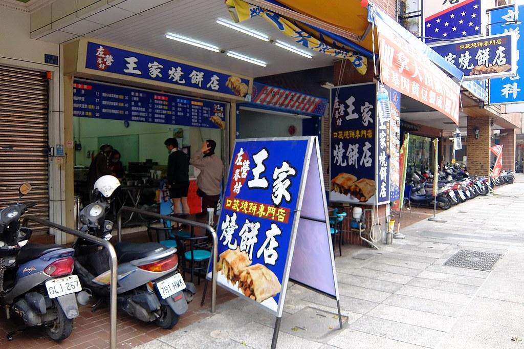 王家燒餅,在雄商對面也有分店了!!