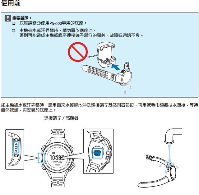 PS-600使用手冊_充電前