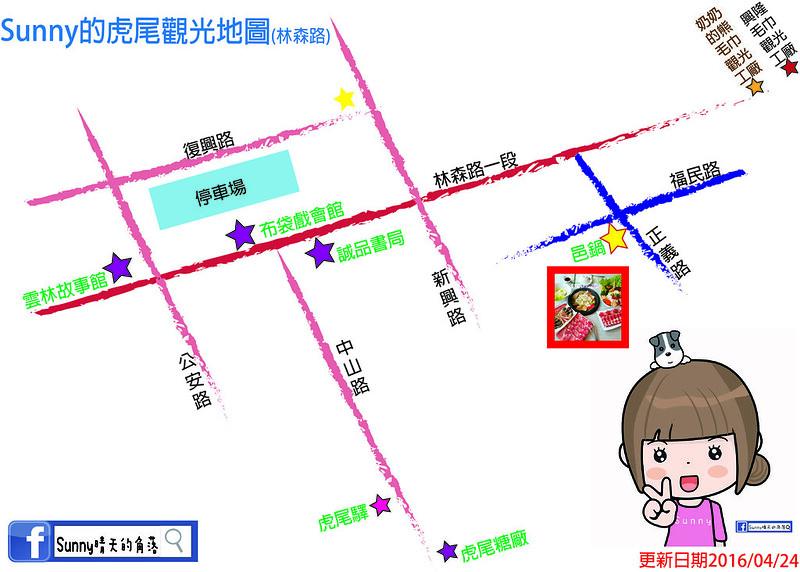 Sunny的虎尾觀光地圖