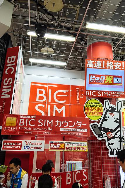 京都のビックカメラのBIC SIM申し込み