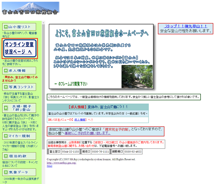 2015富士山 (1).png