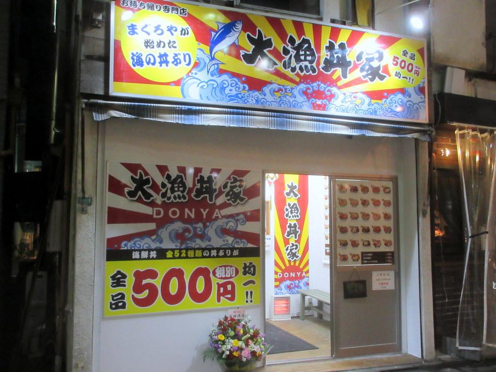 大漁丼屋(江古田)