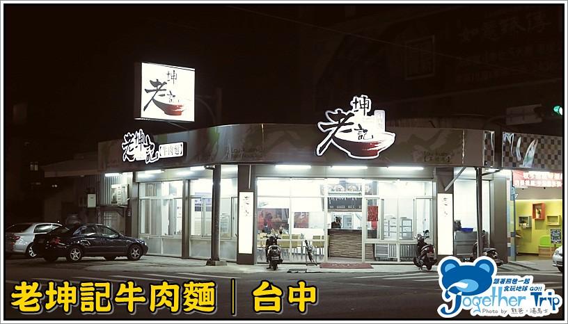 老坤記牛肉麵 / 台中
