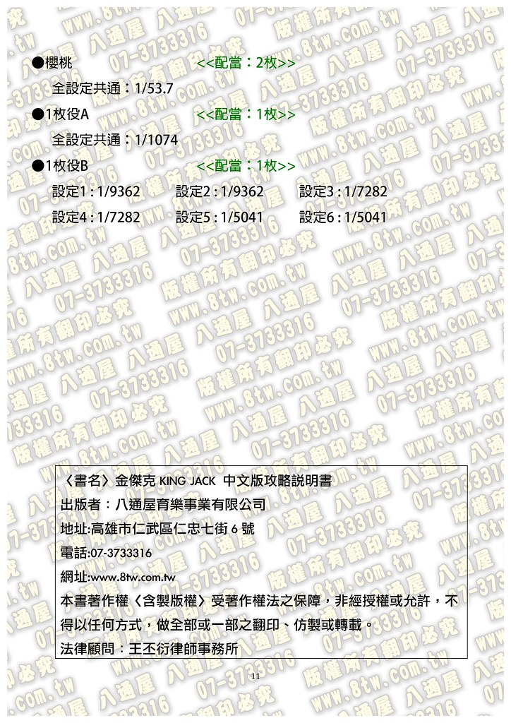S0286金傑克 中文版攻略_Page_12
