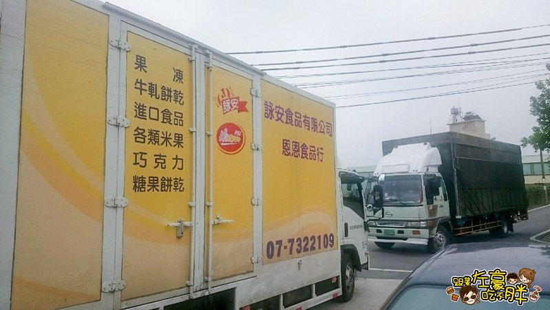 詠安糖果批發工廠_5747