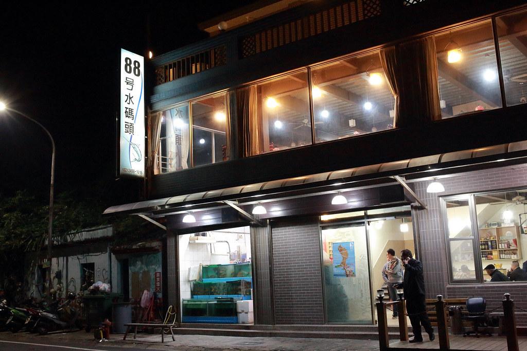 20160304-4金山-88號水碼頭餐廳 (1)
