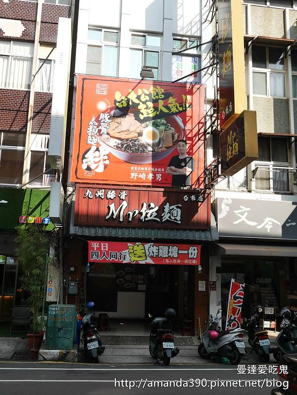【台南食記】東區 Mr. 拉麵 ● 近成大濃郁日本平價拉麵 ● 唐揚雞塊好好食!