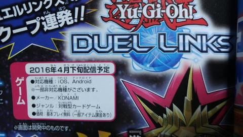 Duel Links - Jump