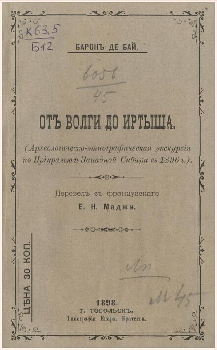 1898. Барон де Бай. От Волги до Иртыша... (1896)