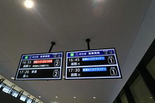 函館北斗駅 在来線発車案内板