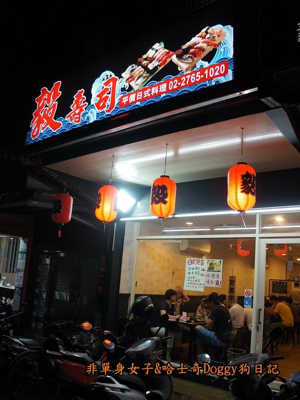毅壽司平價日式料理築地生魚片蓋飯鮮魚金泰日本料理04